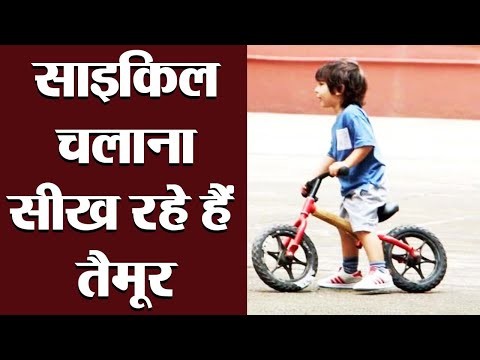Taimur Ali Khan enjoys bicycle ride in latest pic   FilmiBeat Mp3