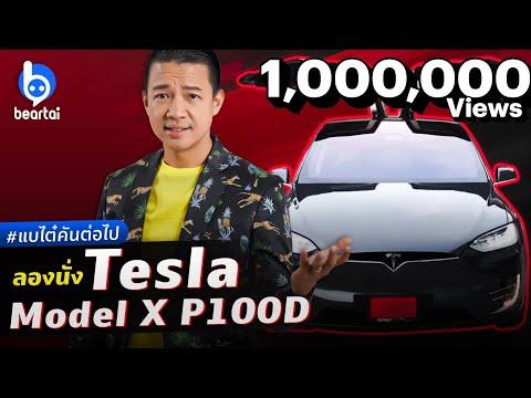 #แบไต๋คันต่อไป 2 ลองนั่ง Tesla Model X รถไฟฟ้าอัฉจริยะรุ่นท็อปในไทย