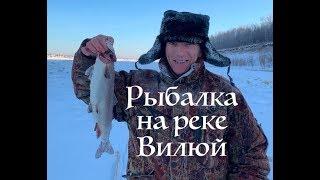 Рыбалка на реке Вилюй