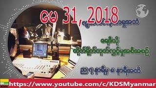 RFA Burmese Program - May 31, 2018