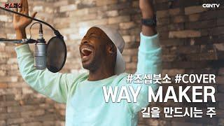 Download lagu Way Maker (길을 만드시는 주) Covered by 조셉 붓소(Joseph Butso)