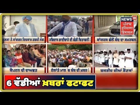 6 ਵਜੇ ਦੀਆਂ 6 ਵੱਡੀਆਂ ਖ਼ਬਰਾਂ ਫਟਾਫਟ | 6 PM News Bulletin | Punjab LatestNews | News 18 Live