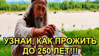 Радомир. Узнай как прожить до 250 лет!