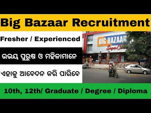 Big Bazaar Recruitment 2019   Private Job 2019   Odisha Job 2019   Pupun Giri