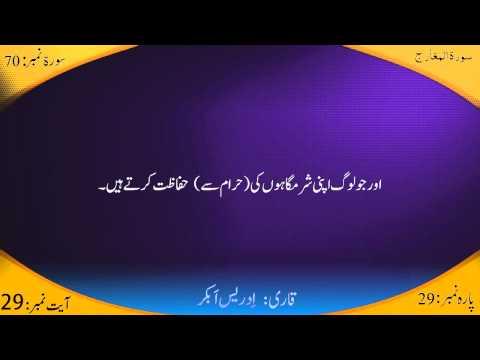 70:Surah Al Maarij with Urdu Translation Emotional By Idrees Abkar thehdquran