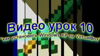 видео урок 10 (как установить Windows XP на VirtualBox)
