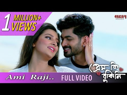 Ami Raji (Full Video) | Prem Ki Bujhini | Om | Subhashree | Latest Bengali Song 2016 thumbnail