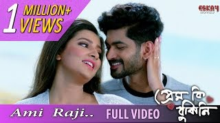 Ami Raji (Full Video Song) | Prem Ki Bujhini (2016)