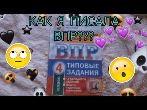 КАК Я СДАВАЛА ВПР????)))//КАК СДАТЬ ВПР НА ОТЛИЧНО????)))!!!!