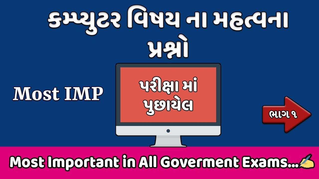 Computer MCQ in Gujarati PDF Part 1 | Computer Questions & Answers in  Gujarati | Most IMP MCQ