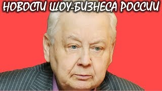 Олега Табакова ввели в искусственную кому. Новости шоу-бизнеса России.