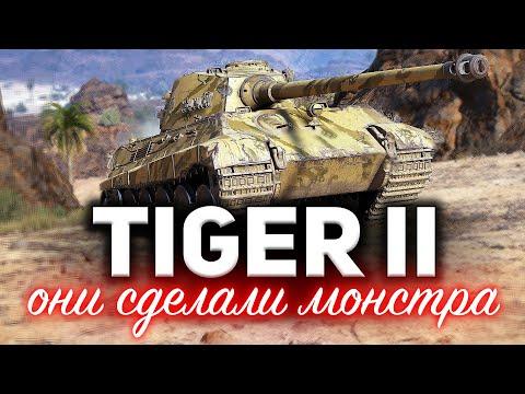Tiger II ☀ Тор сломал молот об его новую броню