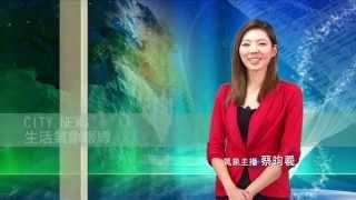 【City News】1231~0102三日氣象 Thumbnail