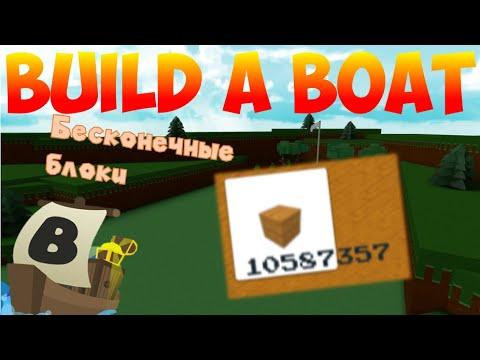 КАК ПОЛУЧИТЬ БЕСКОНЕЧНЫЕ БЛОКИ?! НОВЫЙ БАГ В BUILD A BOAT FOR TREASURE | ROBLOX