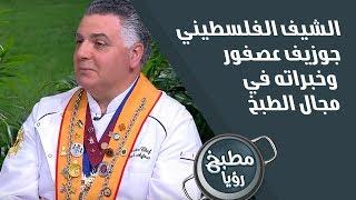 الشيف الفلسطيني جوزيف عصفور وخبراته في مجال الطبخ