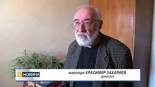 Маестро Красимир Захариев с уникално дарение за Регионалния исторически музей
