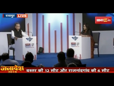 IBC24 -Times Network Conclave | CM Raman Singh रहे मौजूद | CG के सियासी मुद्दों पर हुई चर्चा