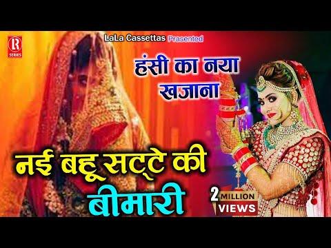 Nayi Bahu Satte Ki Bimari Dehati Comedy Privarik Natak Sung BY Lovely,Prem Shankar