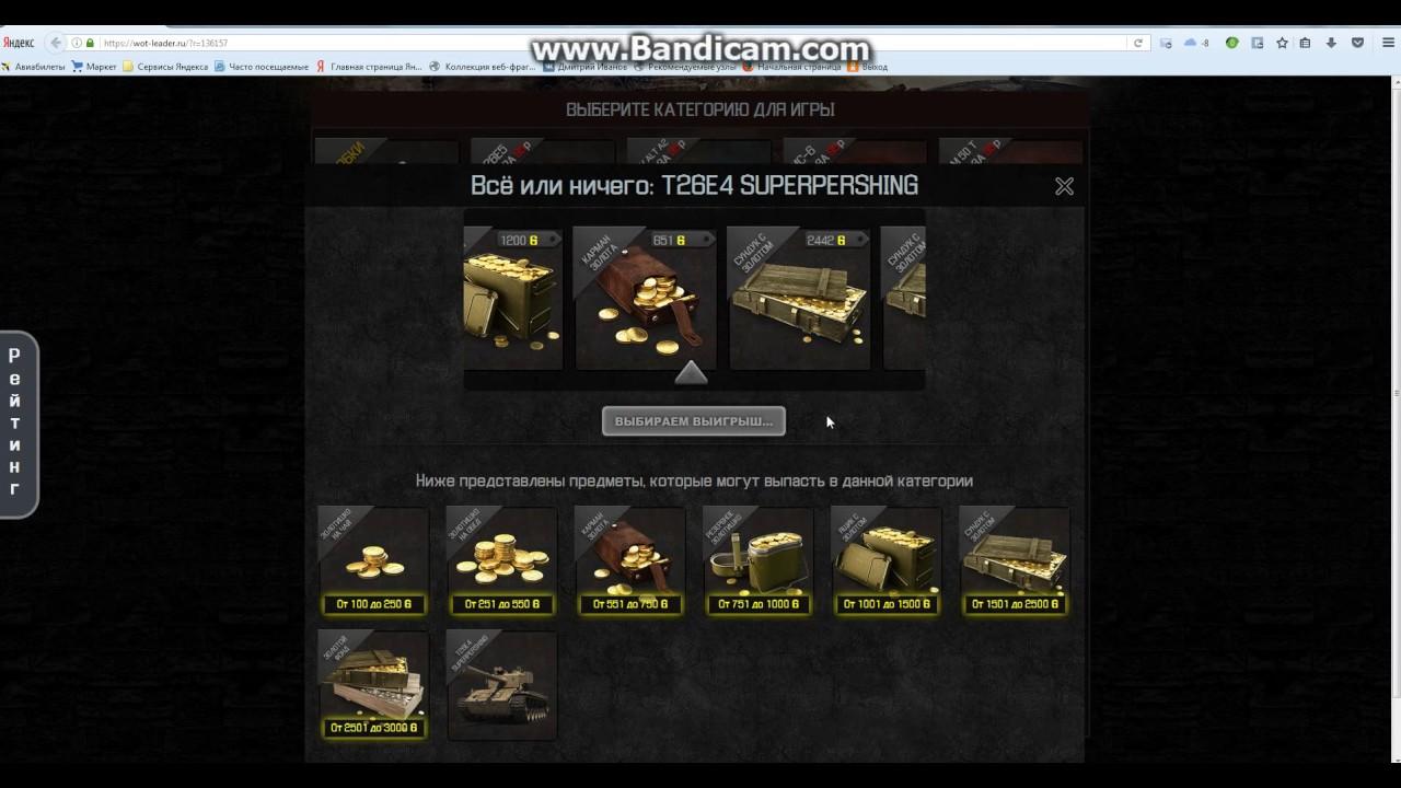 Лотерея World of Tanks параша