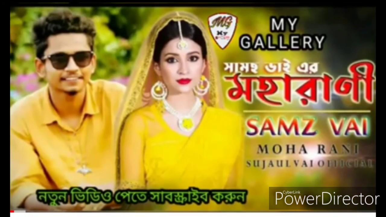 Download Samz vai Tumi Amar maharani 2019 তুমি আমার মহারানি music pranto