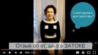 Отзыв об отдыхе в Затоке с Компанией Би-Тур(Впечатления минчанки об отдыхе в Затоке (Украина) на базе отдыха
