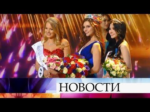 Юлия Полячихина из Чувашии стала обладательницей титула «Мисс Россия-2018». - Смотреть видео онлайн