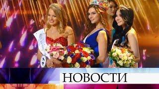 Юлия Полячихина из Чувашии стала обладательницей титула «Мисс Россия-2018».