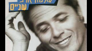 שלמה ארצי – סיפור רומנטי