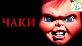 КУКЛА ЧАКИ СТРАШНЫЕ ИСТОРИИ -DOLL Chucky HORROR STORIES