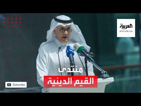 نشرة الرابعة | فيصل بن معمر: نجاح منتدى القيم الدينية يدل على مكانة السعودية الرفيعة بين دول الـ 20