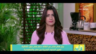8الصبح - م/مروان يونس يوضح تفاصيل بيان إئتلاف دعم مصر حول إتفاقية تعيين الحدود بين مصر والسعودية