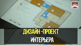 видео Сколько стоит дизайн-проект квартиры и как его рассчитать