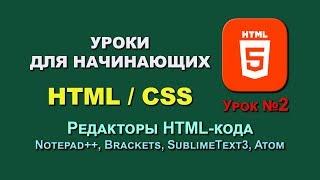 Основы HTML5/CSS3. Урок 2. Редакторы HTML кода: Notepad++, Brackets, SublimeText3, Atom