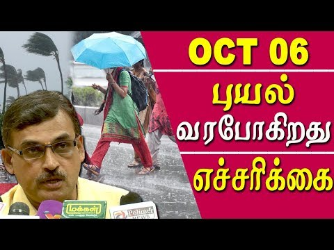 tamil nadu weather news today cyclone alert  cot 6th tamil news live tamil news