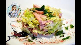 Салат из пекинской капусты с колбасой. Простой, быстрый и вкусный рецепт.