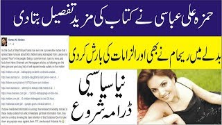 Reham Khan More Pages Info Leaked |||  Which MNA Sent Her Pictures to Imran Khan   The Urdu Teacher