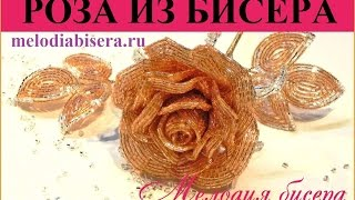 Роза из бисера. Мастер-класс (Композиция Роскошь. Урок 1) / Beaded rose / How to make