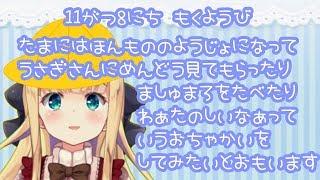 [LIVE] ♡有栖のお茶会♡~本物のロリはこうだ~