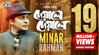 Deyale Deyale | দেয়ালে দেয়ালে | Minar Rahman | Robiul Islam Jibon | Lyrical Video | Bangla Song