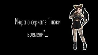 """Инфа о сериале """"Глюки времени""""..."""