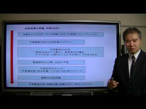 どんぐり教員セミナー020反転授業の実例(授業デザイン基礎13)