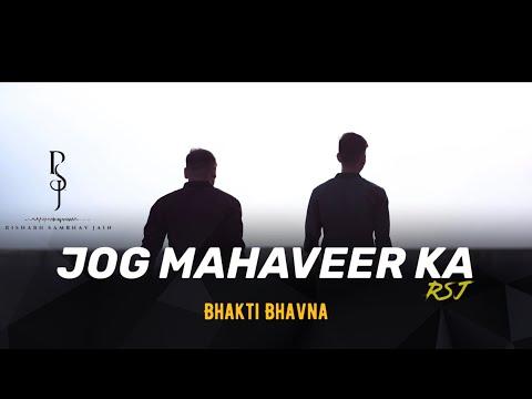 jog-mahaveer-ka- -rsj-rishabh-sambhav-jain- -latest-jain-stavan-2019- kalank-arijit-singh-cover-song