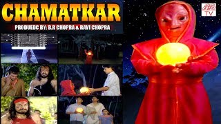 Chamatkar-  BR Chopra Superhit Hindi Serial || Amazing Hindi Show ||