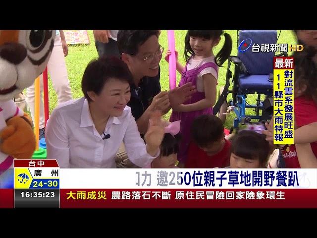 盧秀燕秀親和力邀250位親子草地開野餐趴