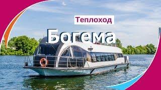 Теплоход Богема официальный сайт. Аренда теплохода Богема в Москве