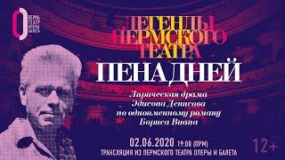 Легенды Пермского театра. «Пена дней» Эдисона Денисова / Denisov's L'Écume des jours