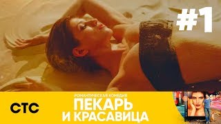Пекарь и красавица | Сезон 1 | Серия 1