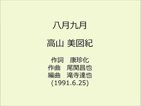 高山美図紀 八月九月