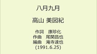 高山美図紀 八月九月 1991年6月25日発売.