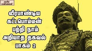 வீரபாண்டிய கட்டபொம்மன் பற்றி நாம் அறியாத தகவல்||The Unknown Facts Of Veerapandiya Kattabomman Part 2